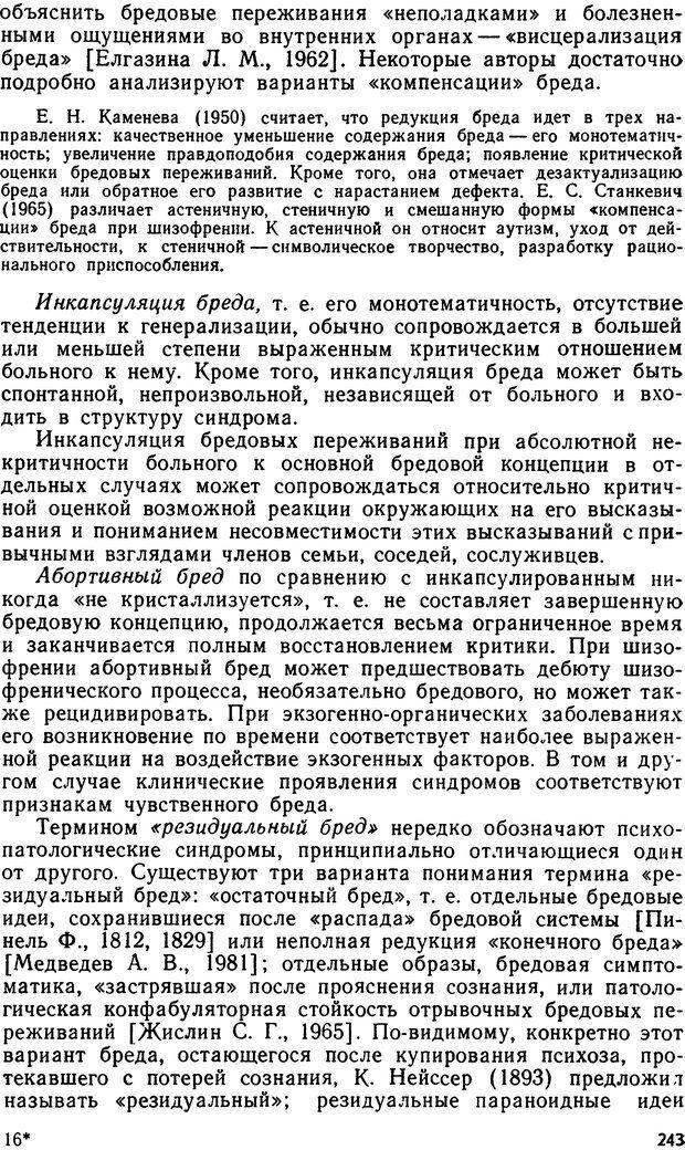 DJVU. Бред. Рыбальский М. И. Страница 242. Читать онлайн