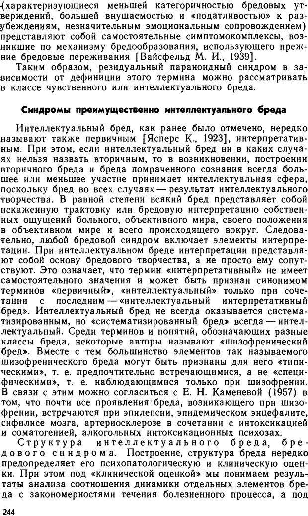 DJVU. Бред. Рыбальский М. И. Страница 243. Читать онлайн