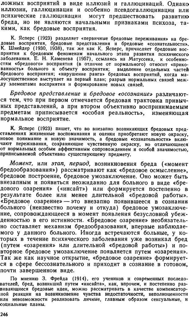 DJVU. Бред. Рыбальский М. И. Страница 245. Читать онлайн