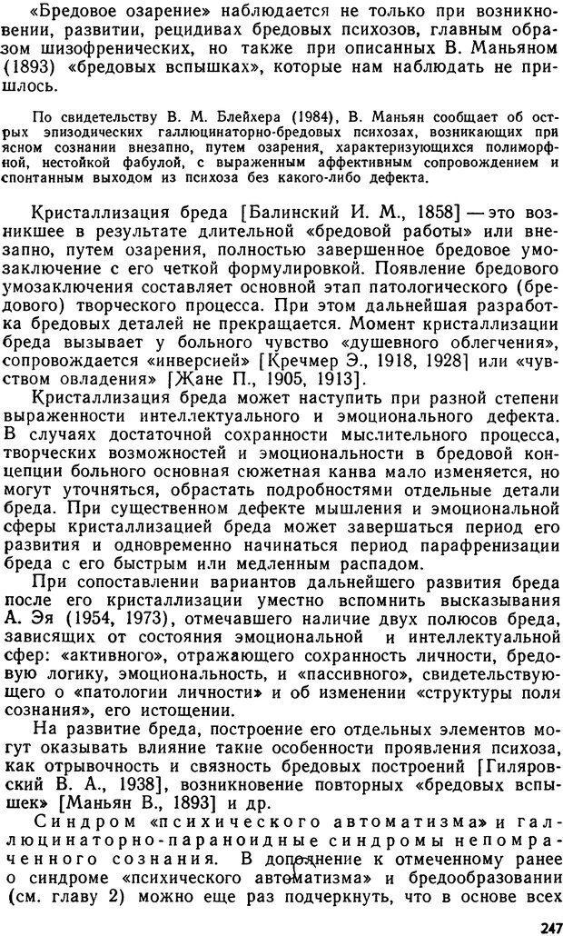 DJVU. Бред. Рыбальский М. И. Страница 246. Читать онлайн