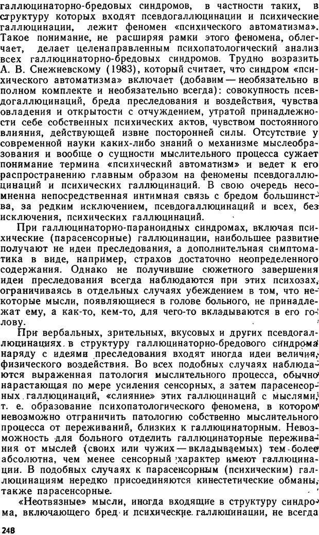 DJVU. Бред. Рыбальский М. И. Страница 247. Читать онлайн