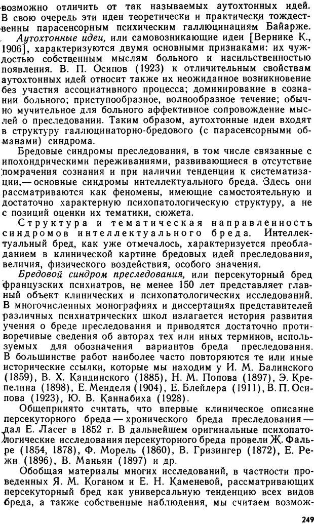 DJVU. Бред. Рыбальский М. И. Страница 248. Читать онлайн