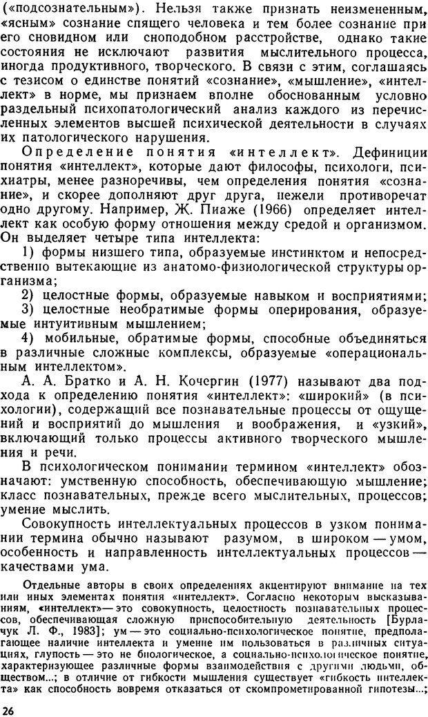 DJVU. Бред. Рыбальский М. И. Страница 25. Читать онлайн