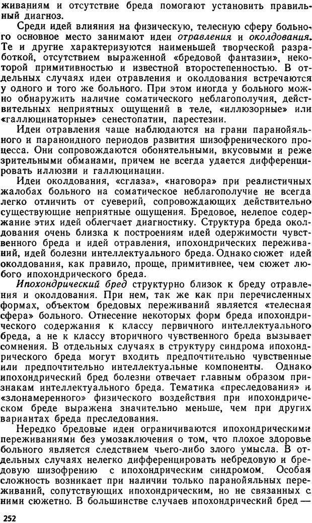DJVU. Бред. Рыбальский М. И. Страница 251. Читать онлайн