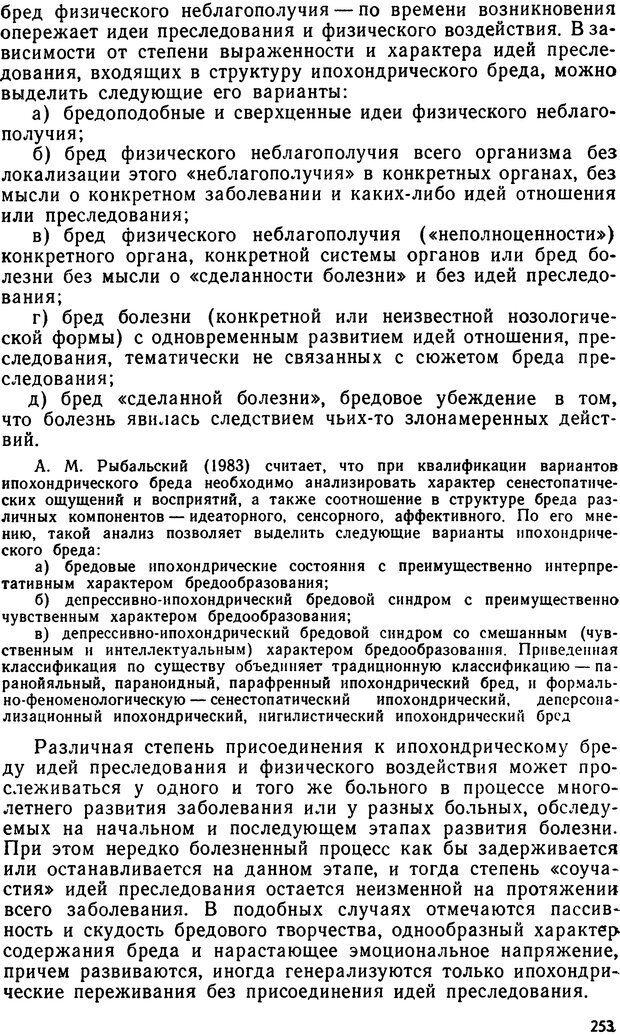 DJVU. Бред. Рыбальский М. И. Страница 252. Читать онлайн