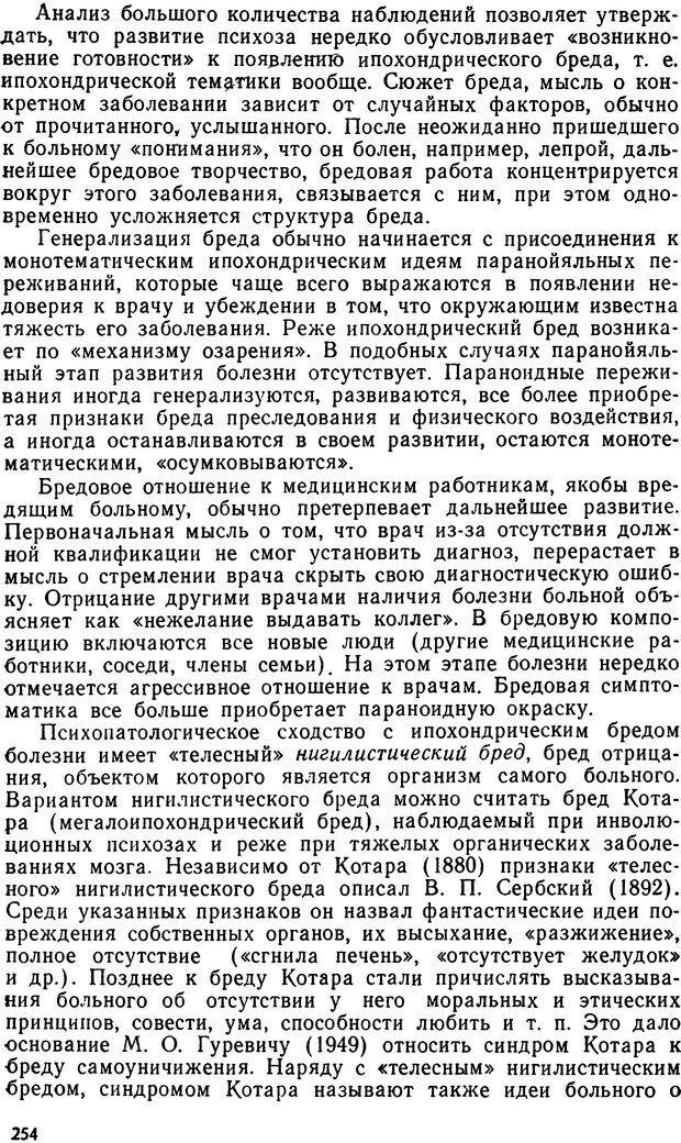 DJVU. Бред. Рыбальский М. И. Страница 253. Читать онлайн
