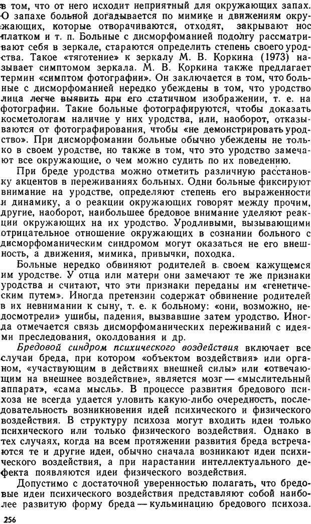 DJVU. Бред. Рыбальский М. И. Страница 255. Читать онлайн