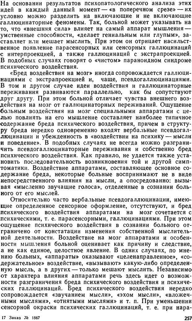 DJVU. Бред. Рыбальский М. И. Страница 256. Читать онлайн