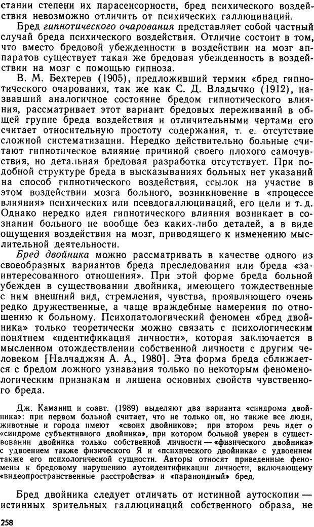 DJVU. Бред. Рыбальский М. И. Страница 257. Читать онлайн