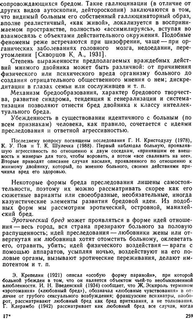 DJVU. Бред. Рыбальский М. И. Страница 258. Читать онлайн