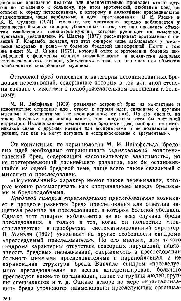 DJVU. Бред. Рыбальский М. И. Страница 259. Читать онлайн
