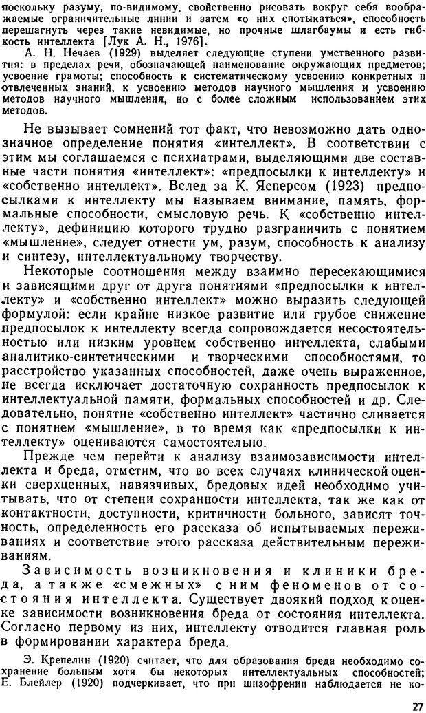 DJVU. Бред. Рыбальский М. И. Страница 26. Читать онлайн