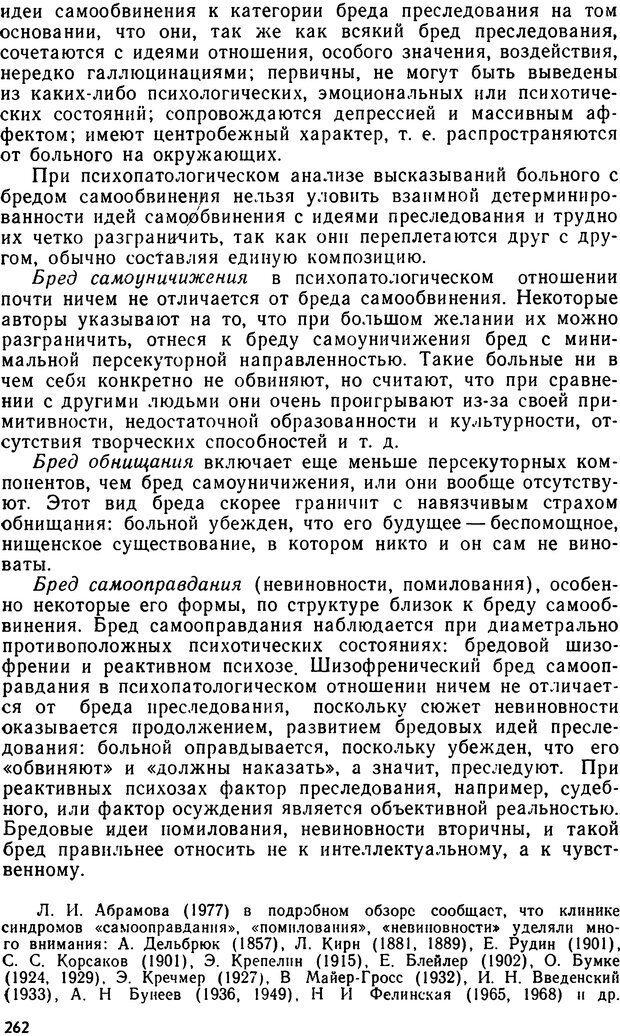 DJVU. Бред. Рыбальский М. И. Страница 261. Читать онлайн