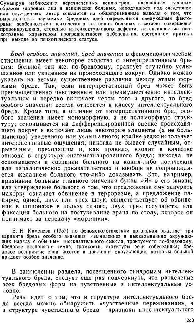 DJVU. Бред. Рыбальский М. И. Страница 262. Читать онлайн