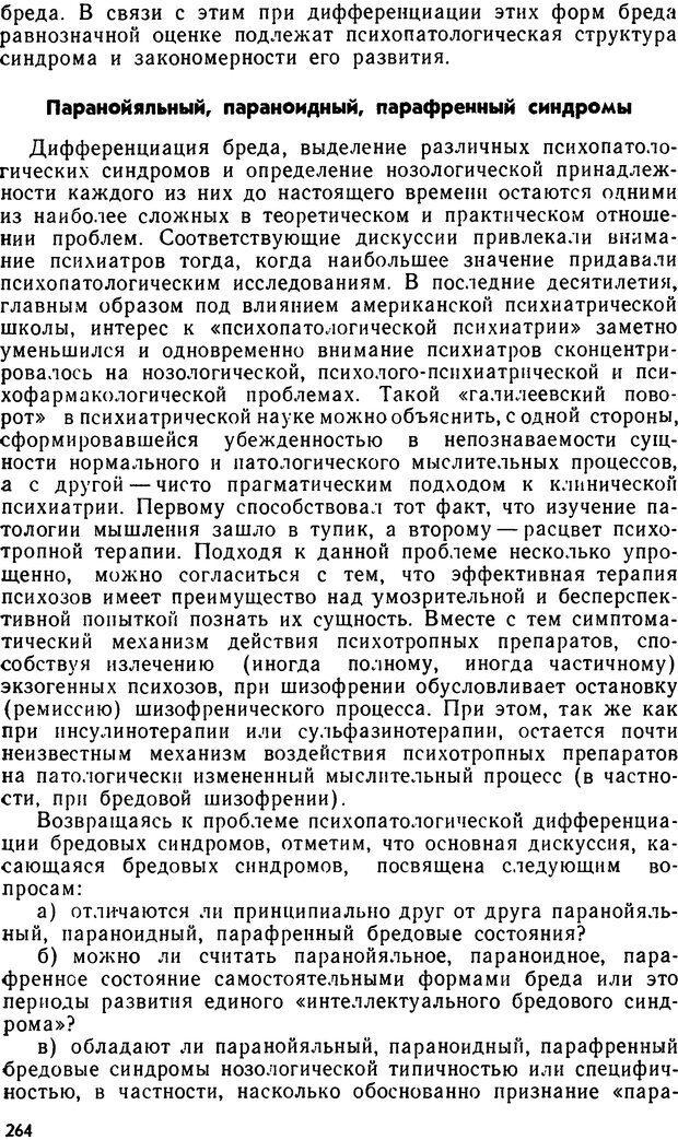 DJVU. Бред. Рыбальский М. И. Страница 263. Читать онлайн