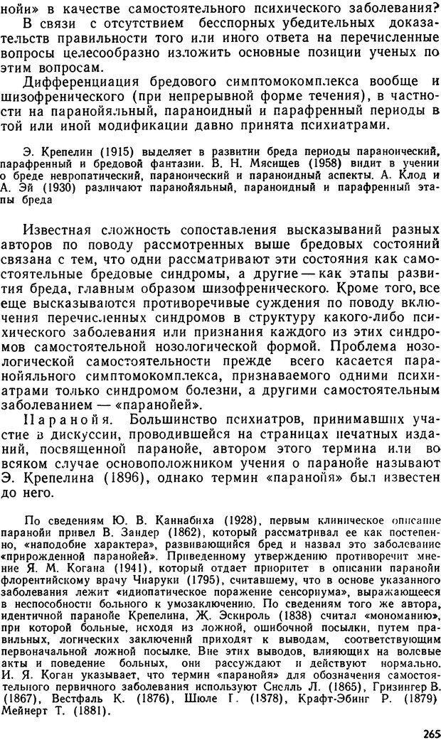 DJVU. Бред. Рыбальский М. И. Страница 264. Читать онлайн