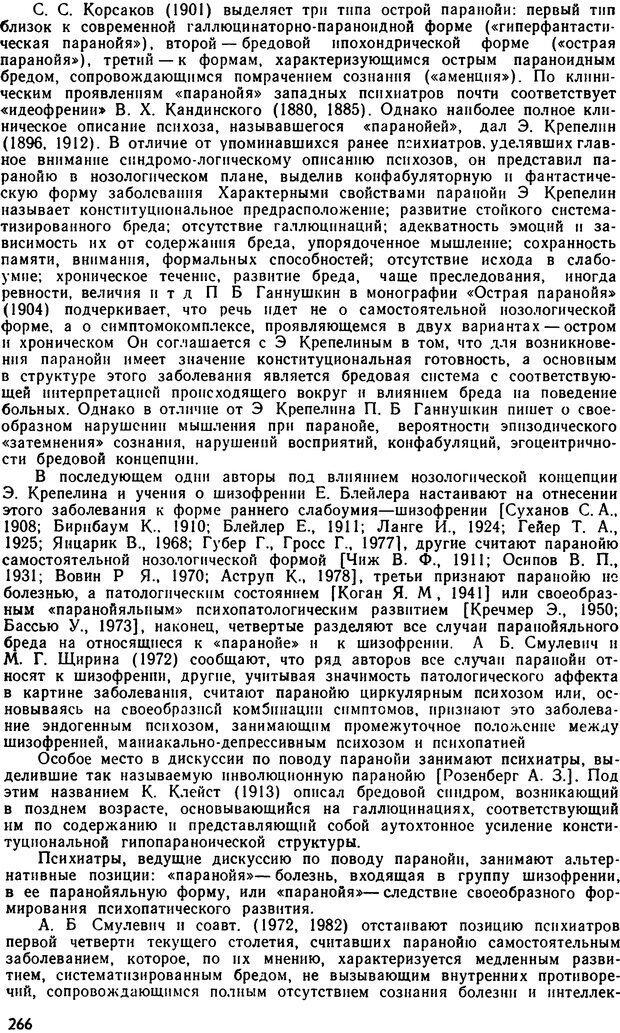 DJVU. Бред. Рыбальский М. И. Страница 265. Читать онлайн