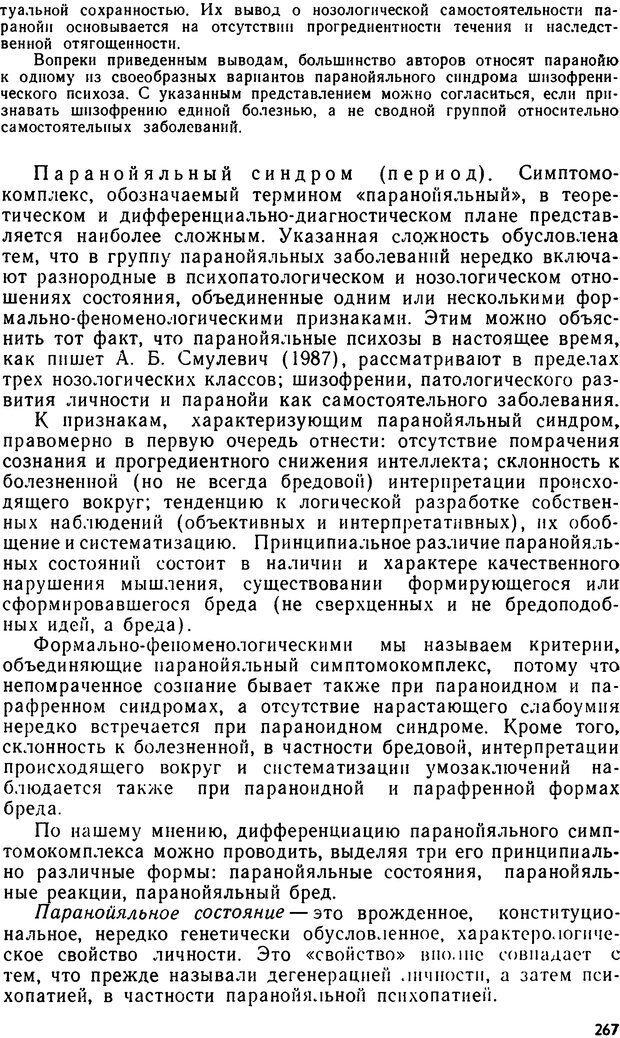 DJVU. Бред. Рыбальский М. И. Страница 266. Читать онлайн
