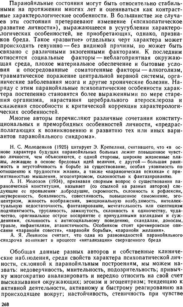 DJVU. Бред. Рыбальский М. И. Страница 267. Читать онлайн