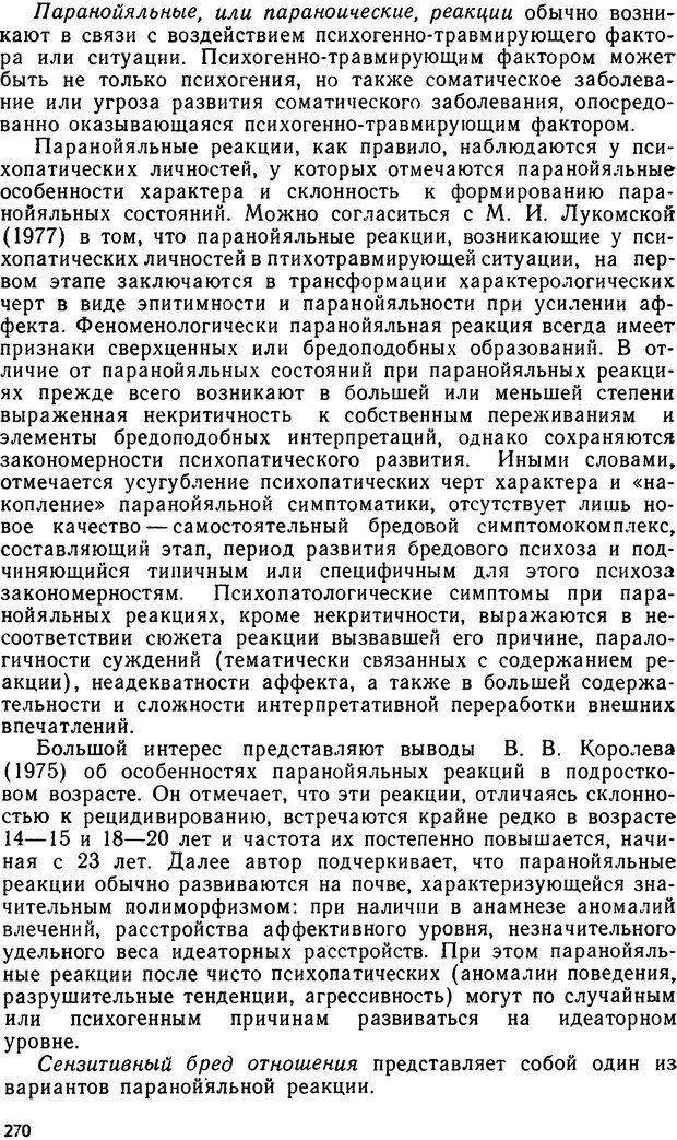 DJVU. Бред. Рыбальский М. И. Страница 269. Читать онлайн