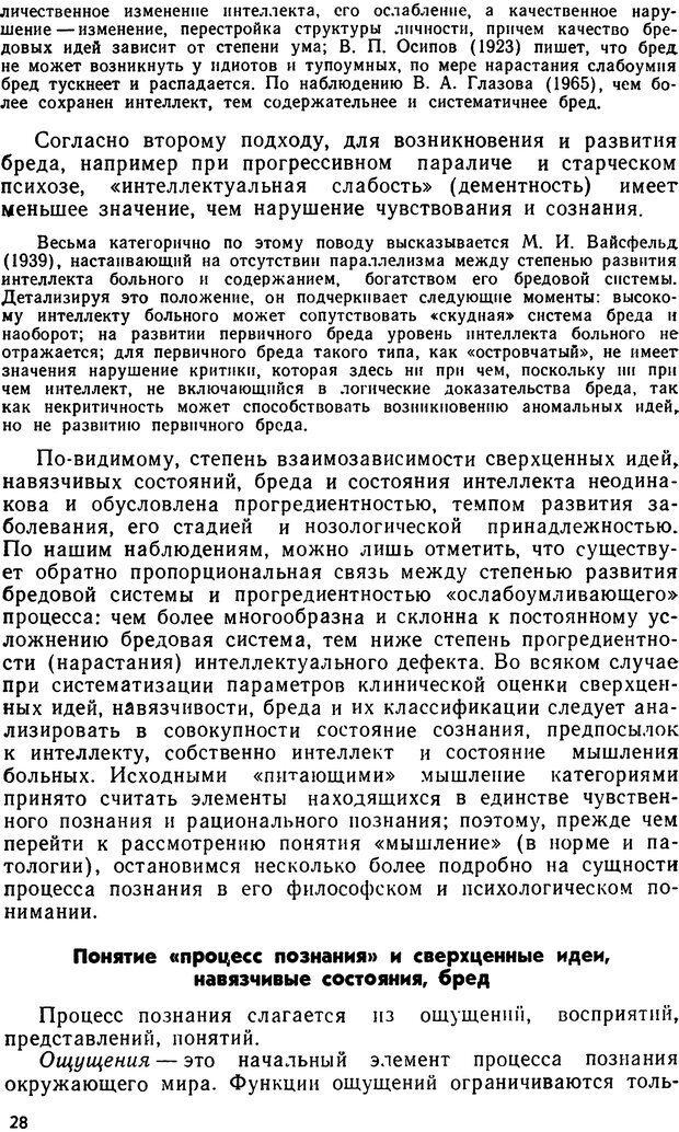 DJVU. Бред. Рыбальский М. И. Страница 27. Читать онлайн
