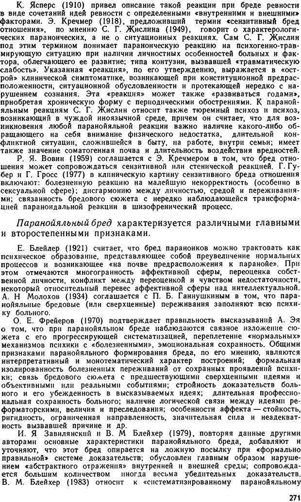 DJVU. Бред. Рыбальский М. И. Страница 270. Читать онлайн
