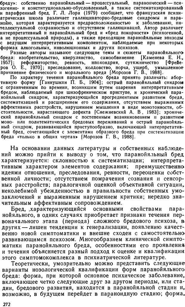 DJVU. Бред. Рыбальский М. И. Страница 271. Читать онлайн