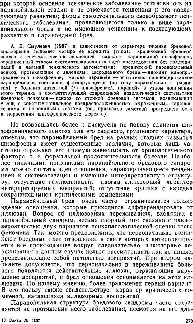 DJVU. Бред. Рыбальский М. И. Страница 272. Читать онлайн