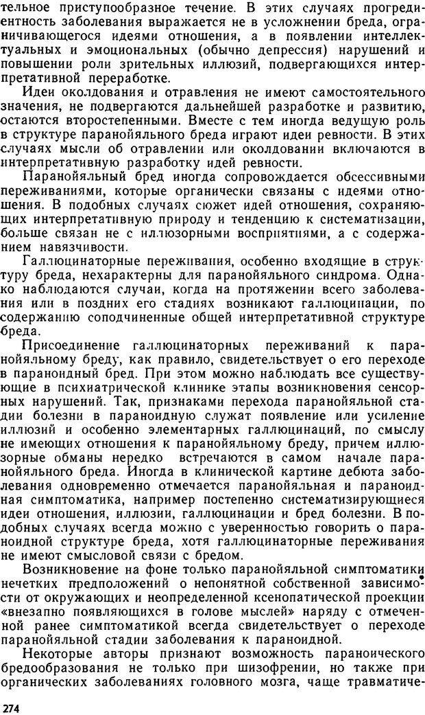 DJVU. Бред. Рыбальский М. И. Страница 273. Читать онлайн