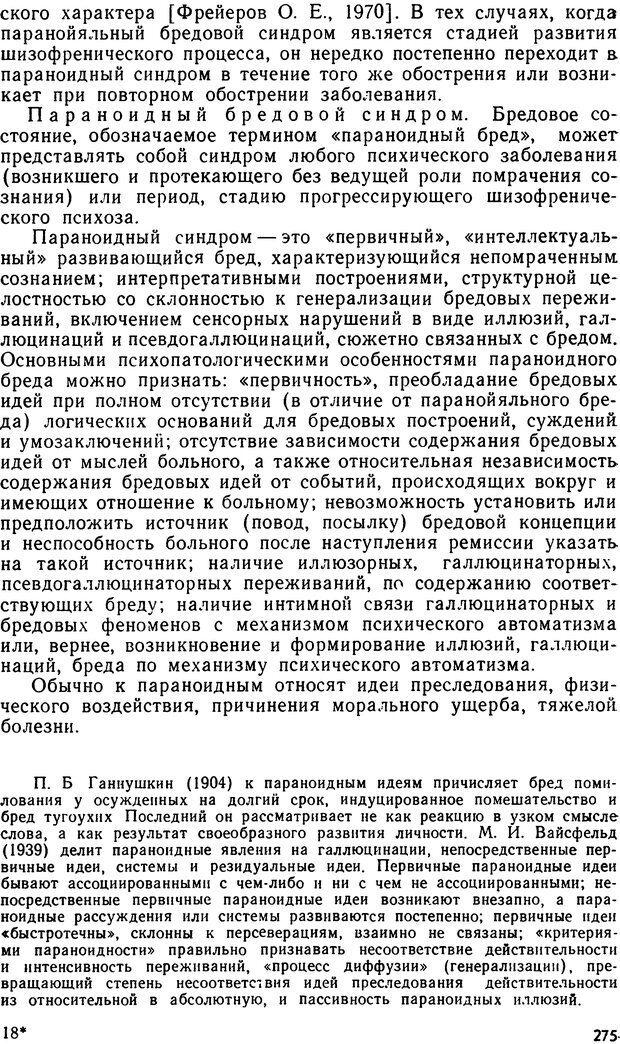 DJVU. Бред. Рыбальский М. И. Страница 274. Читать онлайн