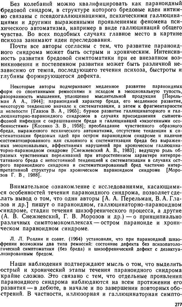 DJVU. Бред. Рыбальский М. И. Страница 276. Читать онлайн