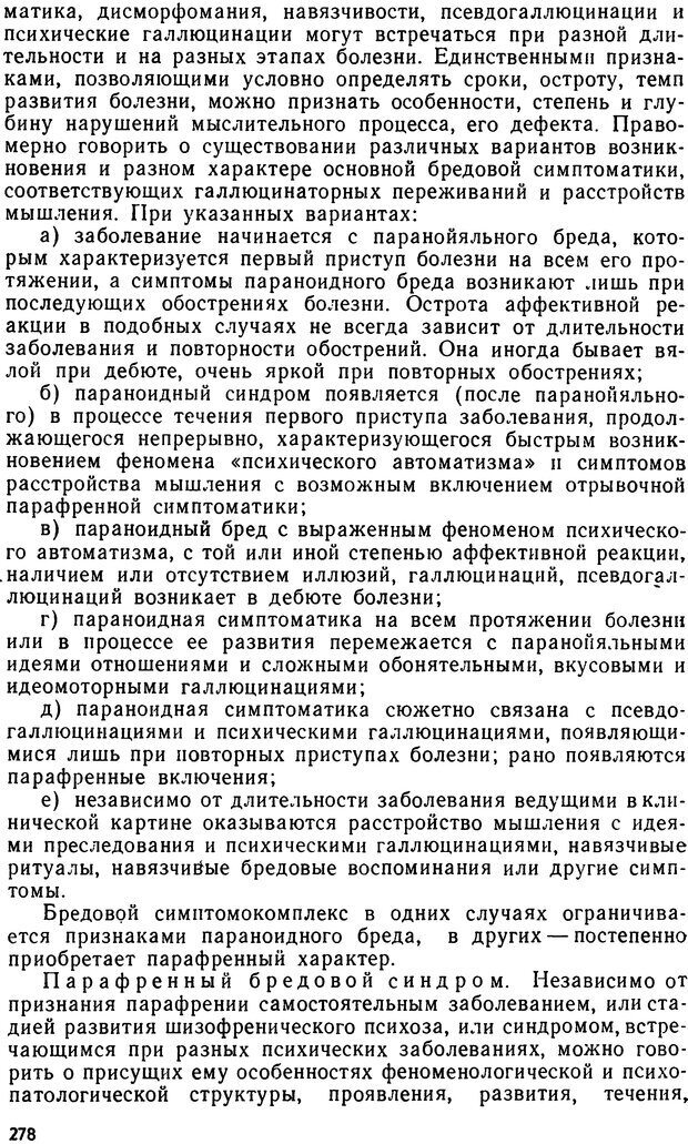 DJVU. Бред. Рыбальский М. И. Страница 277. Читать онлайн