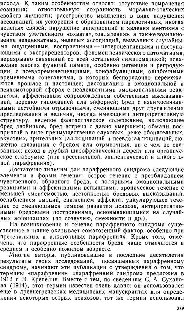 DJVU. Бред. Рыбальский М. И. Страница 278. Читать онлайн