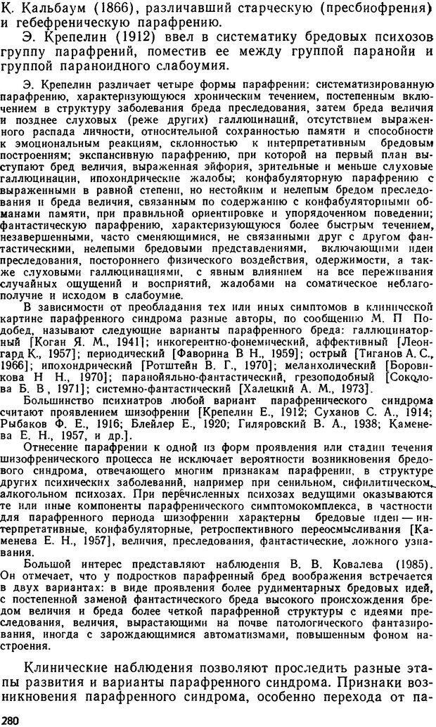 DJVU. Бред. Рыбальский М. И. Страница 279. Читать онлайн