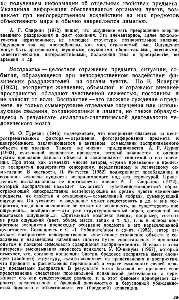 DJVU. Бред. Рыбальский М. И. Страница 28. Читать онлайн