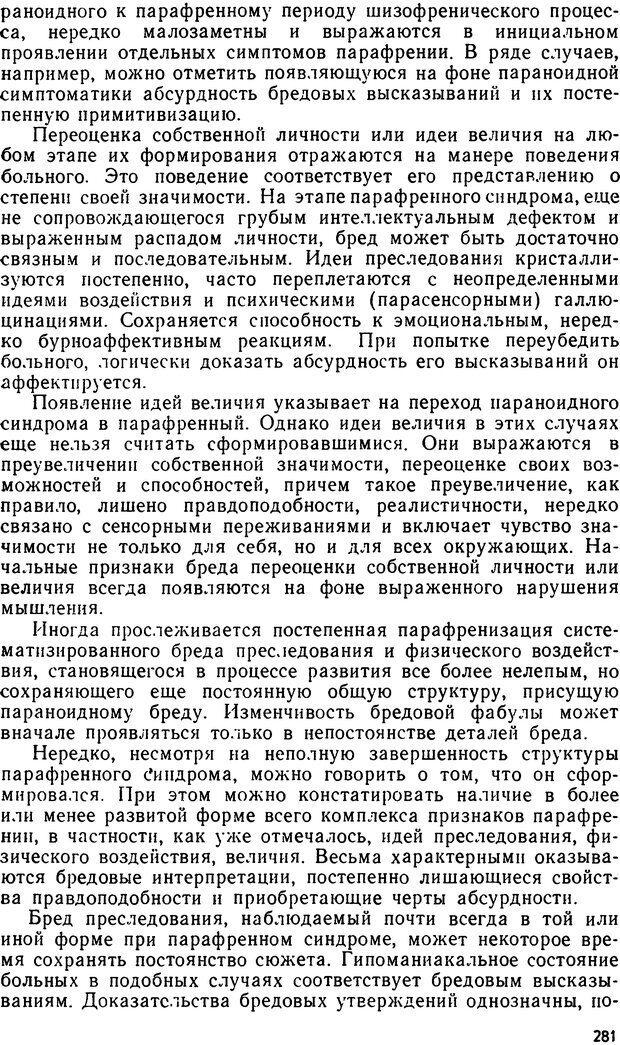 DJVU. Бред. Рыбальский М. И. Страница 280. Читать онлайн