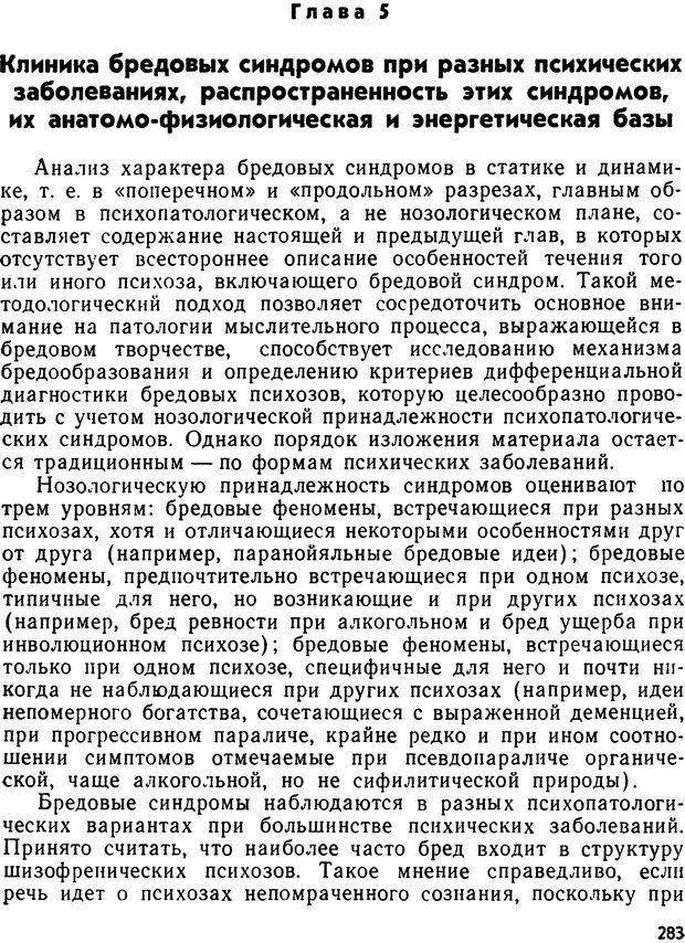 DJVU. Бред. Рыбальский М. И. Страница 282. Читать онлайн