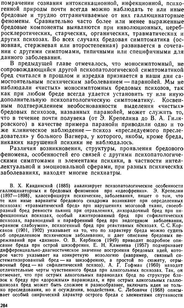 DJVU. Бред. Рыбальский М. И. Страница 283. Читать онлайн