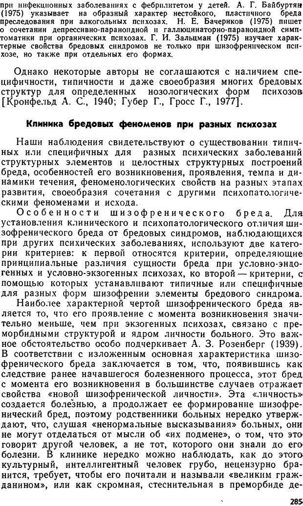 DJVU. Бред. Рыбальский М. И. Страница 284. Читать онлайн
