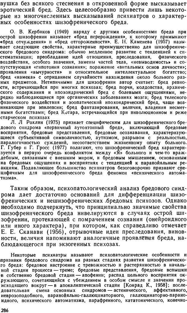 DJVU. Бред. Рыбальский М. И. Страница 285. Читать онлайн
