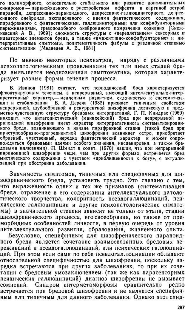 DJVU. Бред. Рыбальский М. И. Страница 286. Читать онлайн