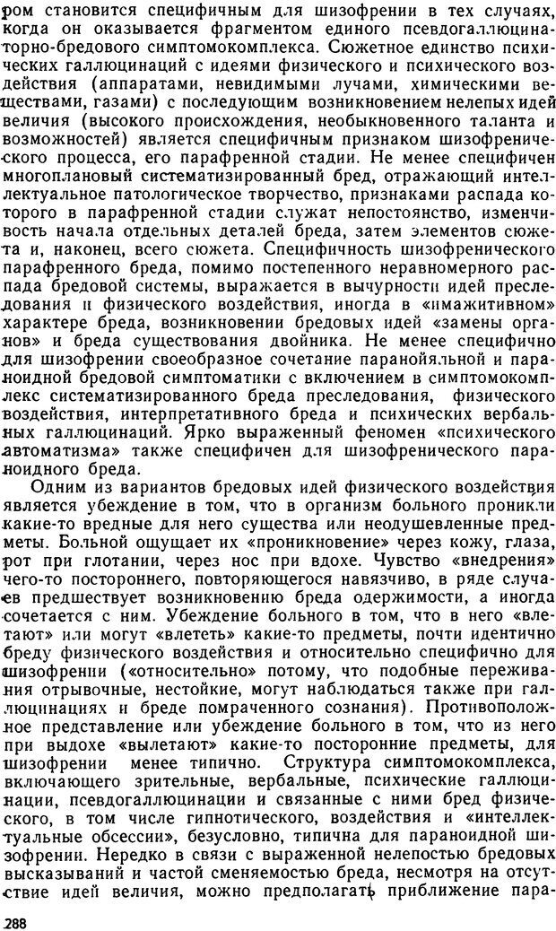 DJVU. Бред. Рыбальский М. И. Страница 287. Читать онлайн