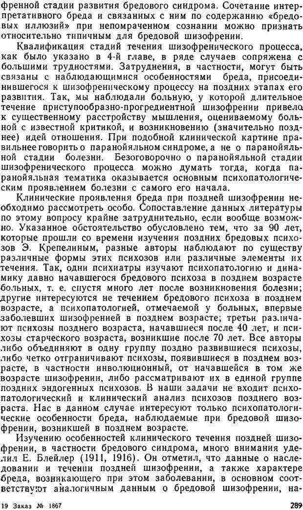 DJVU. Бред. Рыбальский М. И. Страница 288. Читать онлайн