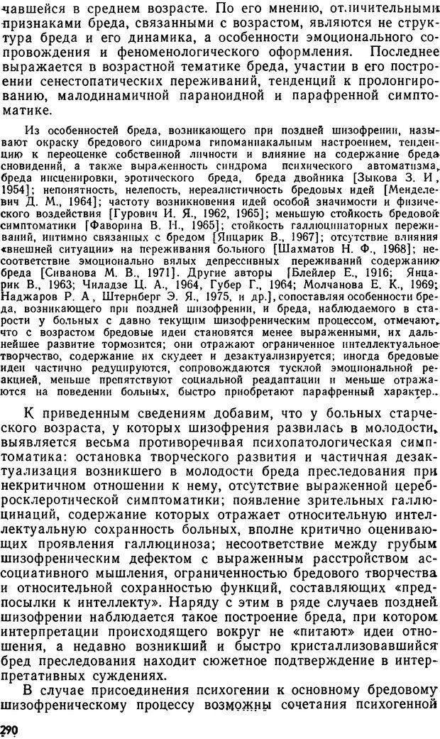 DJVU. Бред. Рыбальский М. И. Страница 289. Читать онлайн