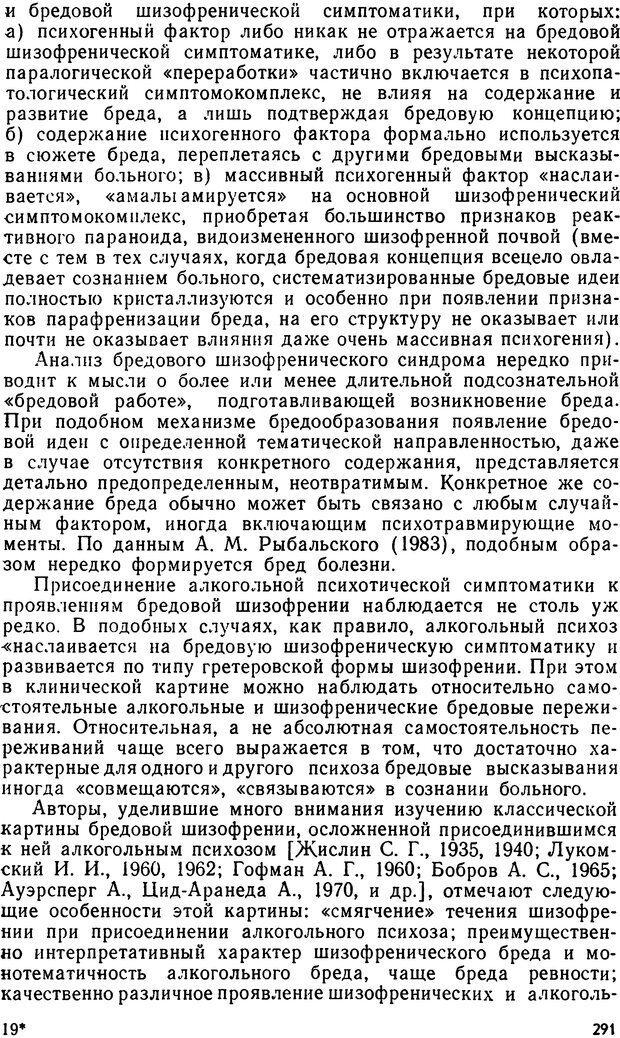 DJVU. Бред. Рыбальский М. И. Страница 290. Читать онлайн