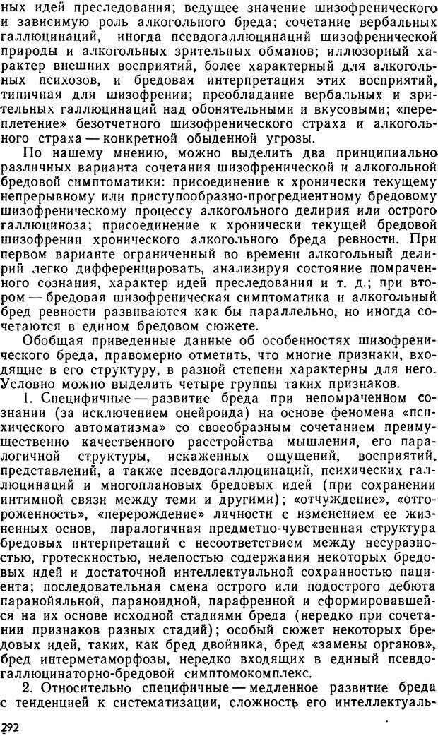 DJVU. Бред. Рыбальский М. И. Страница 291. Читать онлайн