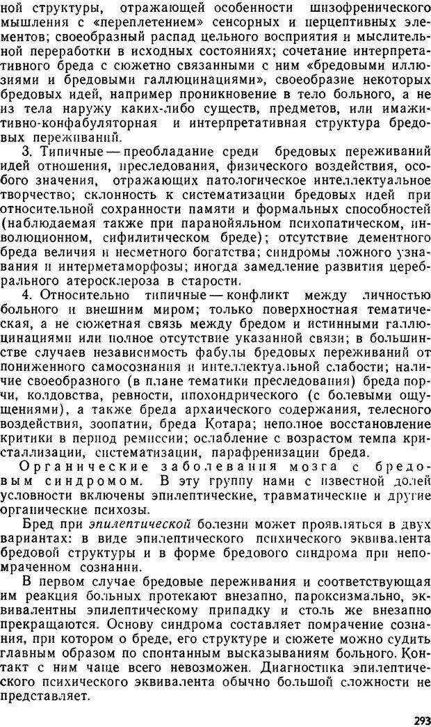DJVU. Бред. Рыбальский М. И. Страница 292. Читать онлайн