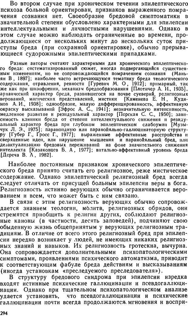 DJVU. Бред. Рыбальский М. И. Страница 293. Читать онлайн