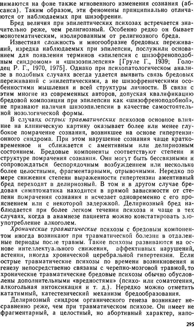 DJVU. Бред. Рыбальский М. И. Страница 294. Читать онлайн