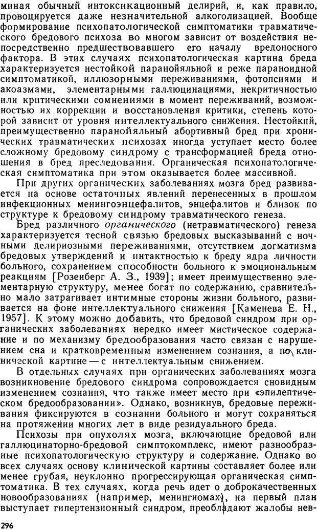 DJVU. Бред. Рыбальский М. И. Страница 295. Читать онлайн